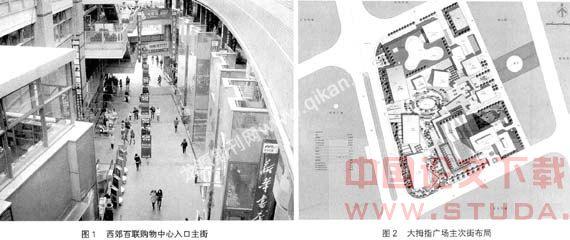 商业开放步街的建筑设计探讨