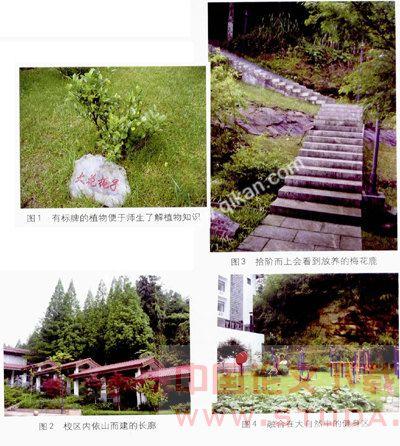 生态大学景观校园的营建